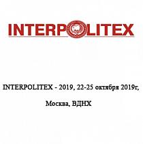 Interpolitex 2019