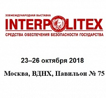 Interpolitex 2018